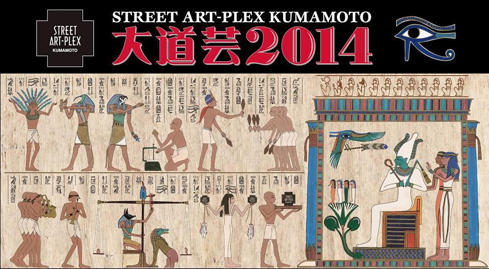 大道芸2014ポスター