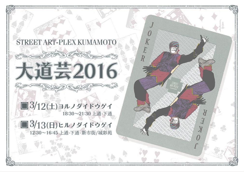 大道芸2016表紙